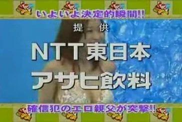 Autre Jeu TV Japonais